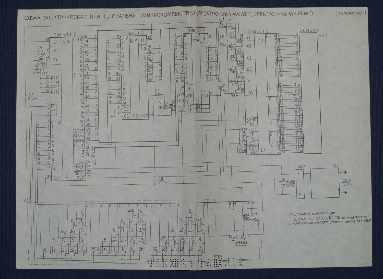 Персональный компьютер «Электроника МК-85» - 7