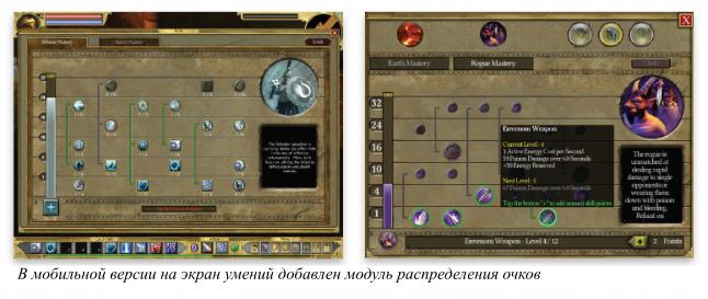 Редизайн Titan Quest под смартфоны и планшеты - 14