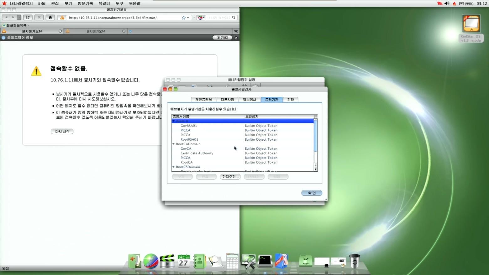 Тоталитарный планшет в КНДР запускает только разрешённые программы - 4