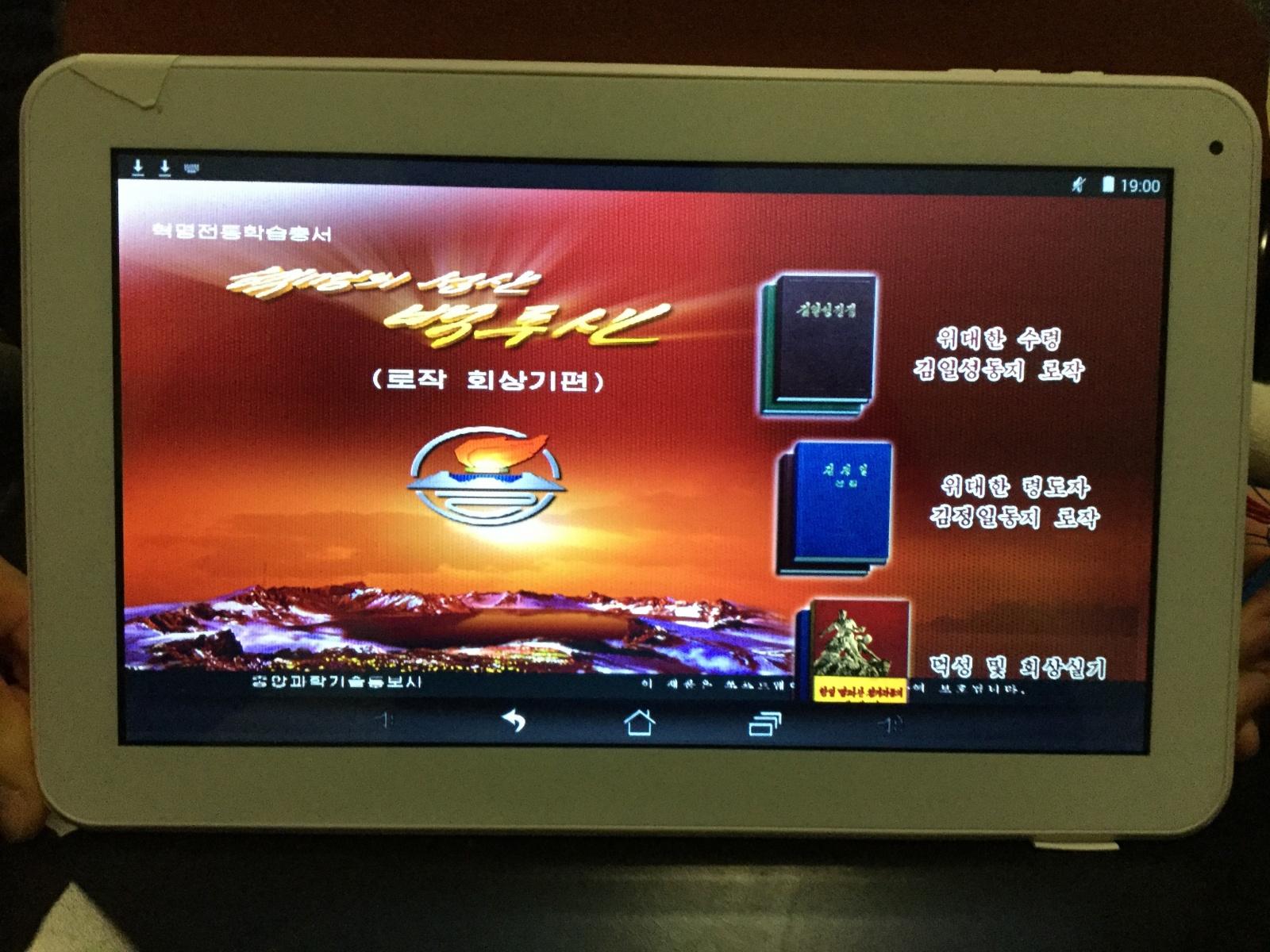 Тоталитарный планшет в КНДР запускает только разрешённые программы - 1