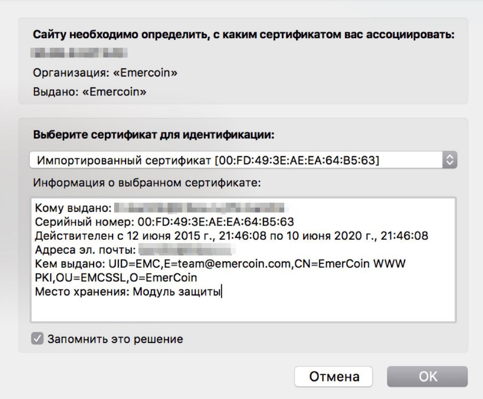 Authorizer: децентрализованная авторизация emcSSL заработает с oAuth 2.0 - 3