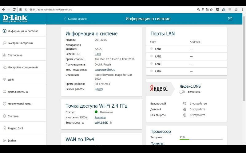 Роуминг в Wi-Fi сетях без использования контроллера - 4