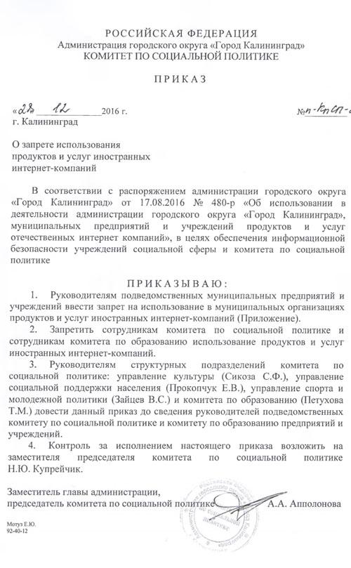 В российском анклаве в Европе, Калининграде, чиновникам запретили Яндекс Власти города справедливо считают нерусской холдинговую компанию Yandex N.V.