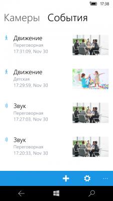 Видеонаблюдение на Windows Phone 10 - 2