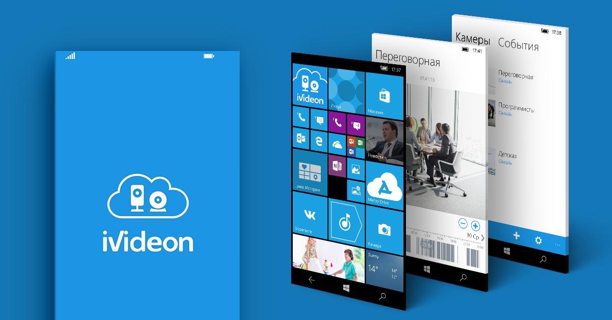 Видеонаблюдение на Windows Phone 10 - 1