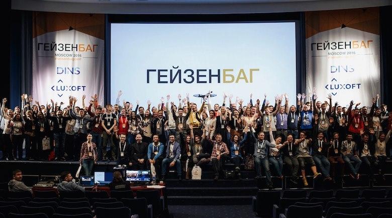 Все конференции JUG.ru Group: итог 2016-го и планы на 2017-й - 7