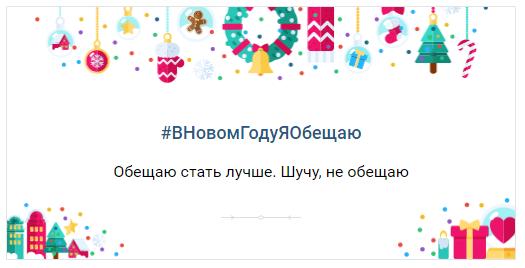 Что же обещают пользователи ВКонтакте в 2017 году - 1