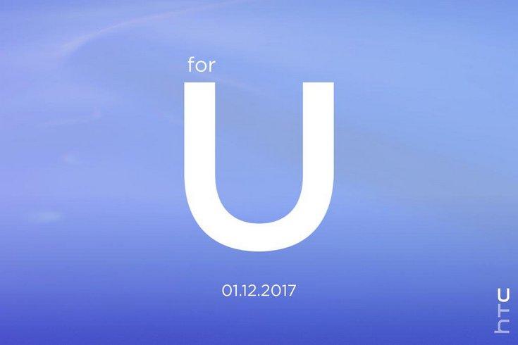 Смартфон HTC U Ultra должен получить передовую камеру