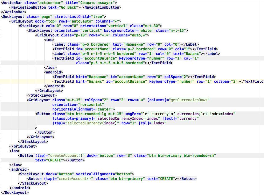 NativeScript, что за зверь и для чего он нужен? - 3