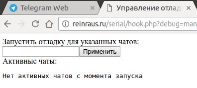 Отладка бота Telegram на localhost - 1