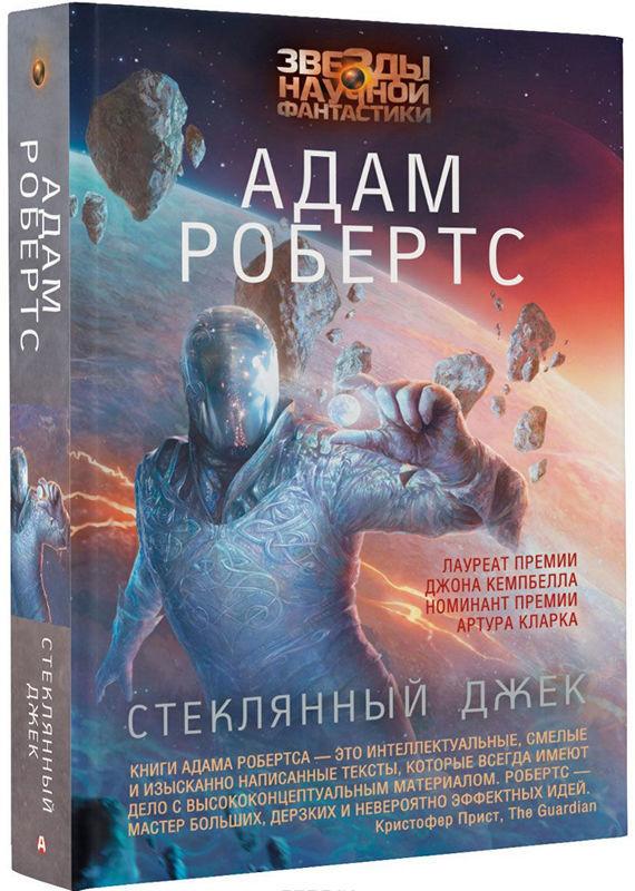 Подборка русских и зарубежных фантастических книг за год - 6