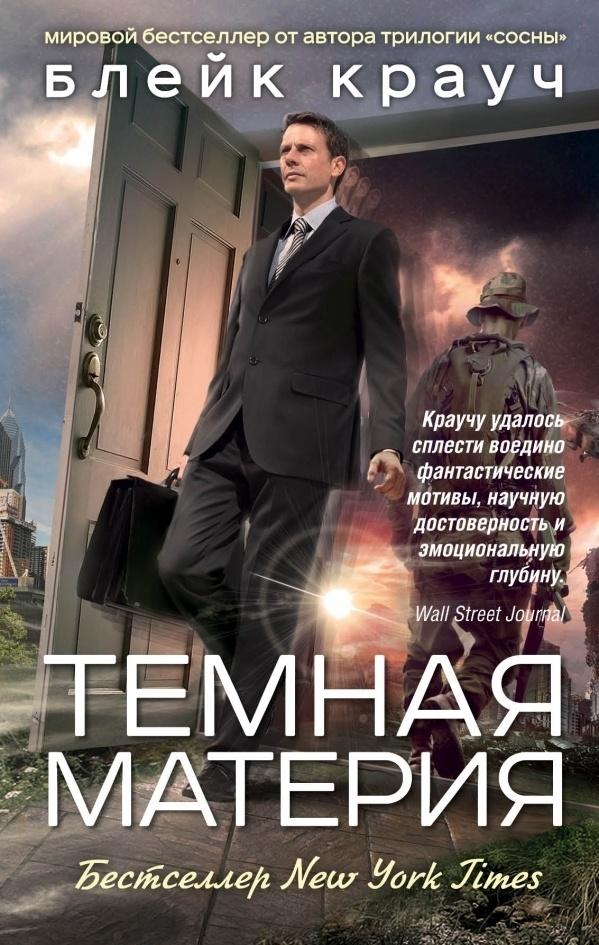 Подборка русских и зарубежных фантастических книг за год - 7