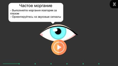 Как не ослепнуть, используя гаджеты: приложения для зрения - 19