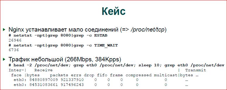 Как понять, что происходит на сервере - 3