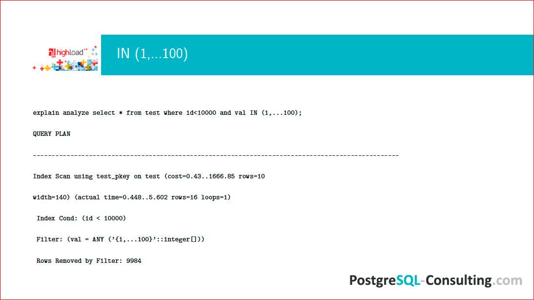 Производительность запросов в PostgreSQL – шаг за шагом - 8