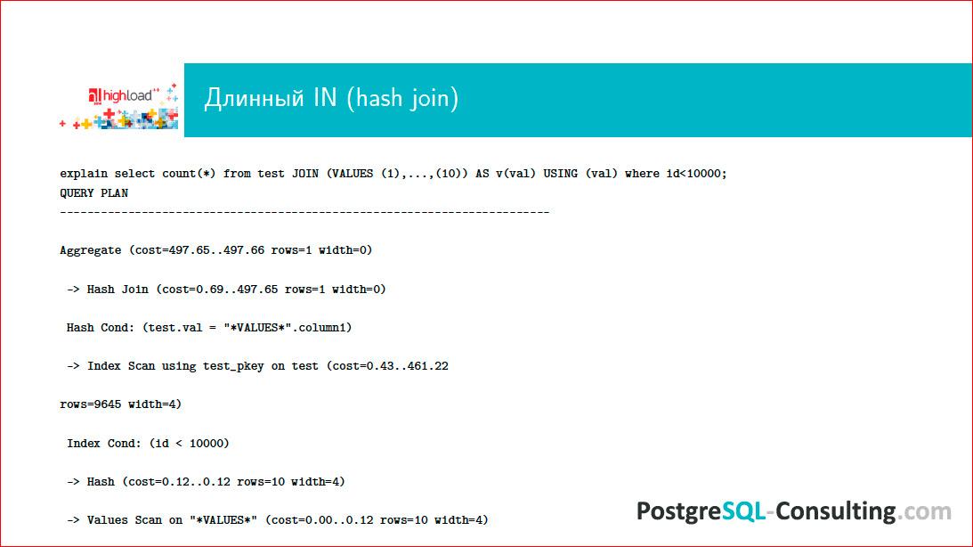 Производительность запросов в PostgreSQL – шаг за шагом - 9