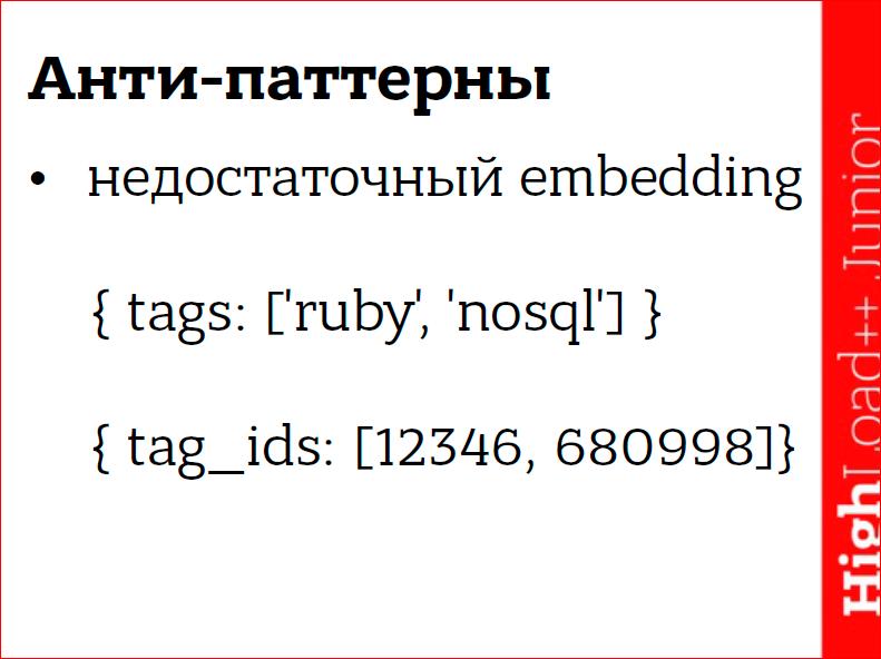 NoSQL – коротко о главном - 14
