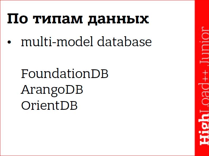 NoSQL – коротко о главном - 7