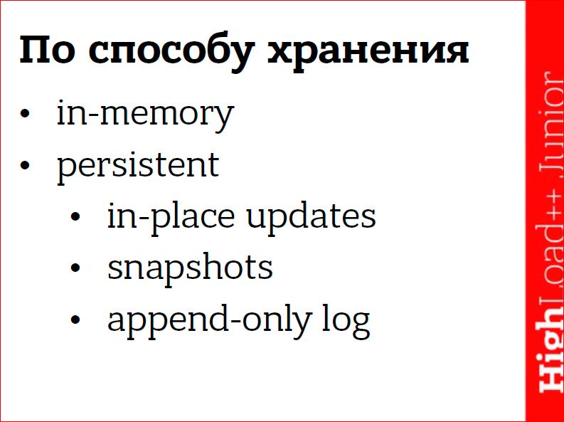 NoSQL – коротко о главном - 8