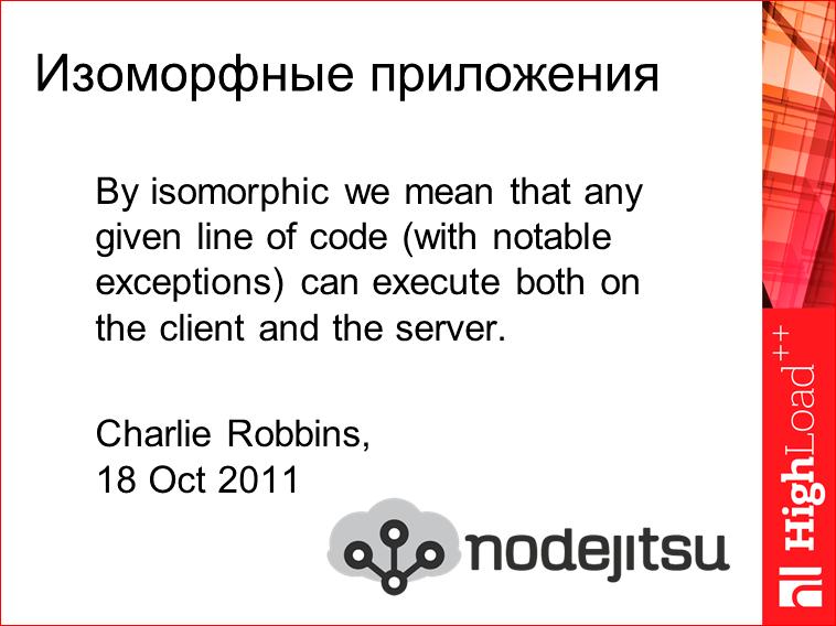 Изоморфные React-приложения: производительность и масштабирование - 15