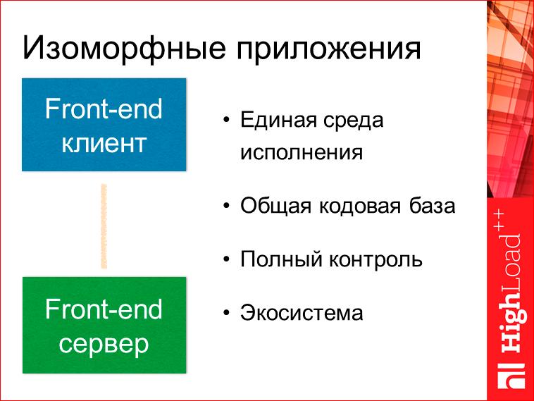 Изоморфные React-приложения: производительность и масштабирование - 20