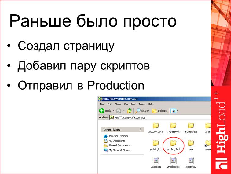 Изоморфные React-приложения: производительность и масштабирование - 3