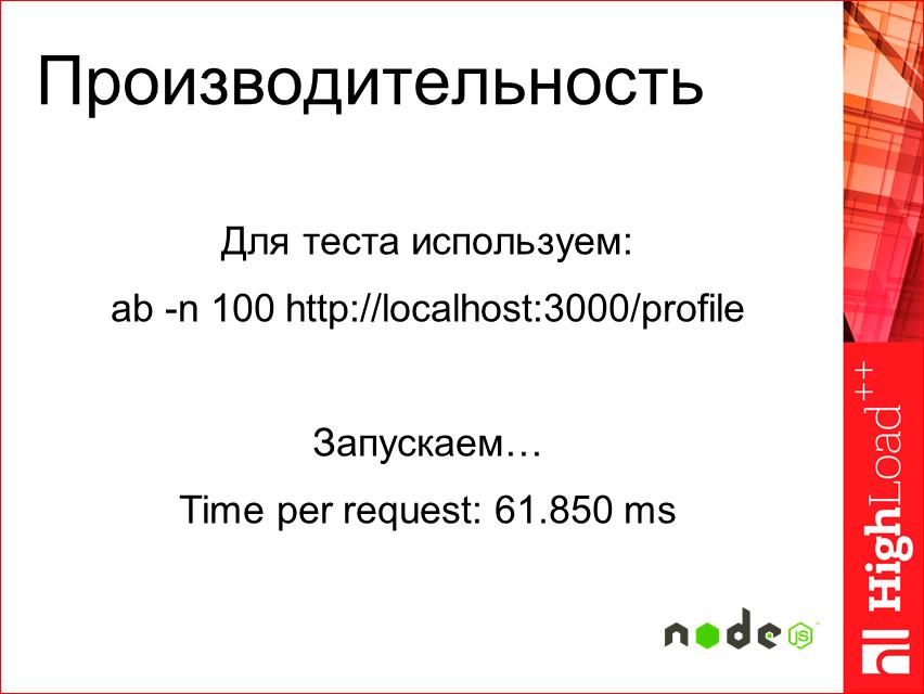 Изоморфные React-приложения: производительность и масштабирование - 38