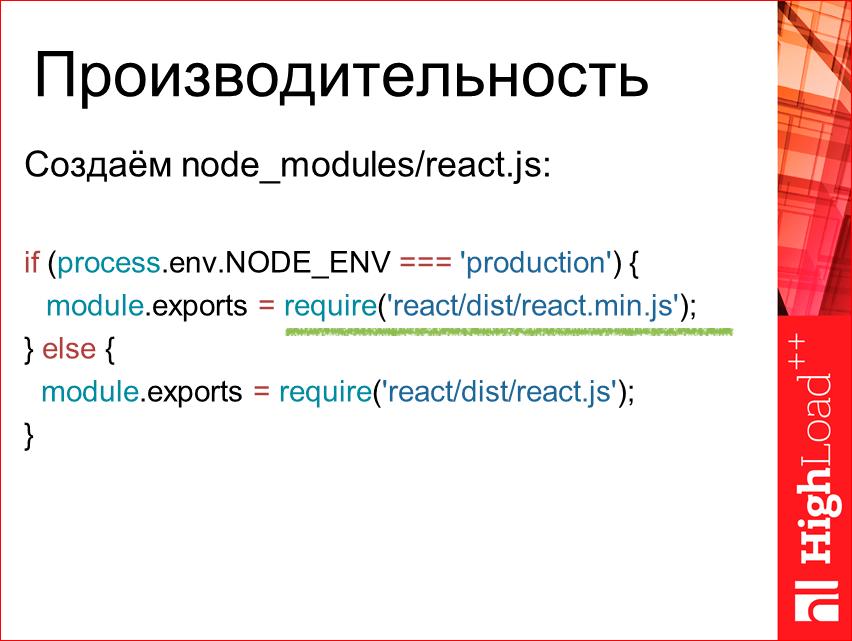 Изоморфные React-приложения: производительность и масштабирование - 44