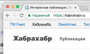 Обещания Google начали сбываться — теперь сайты https помечаются как надёжные - 1