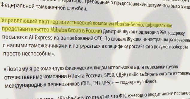 РБК не про тех Алибаба