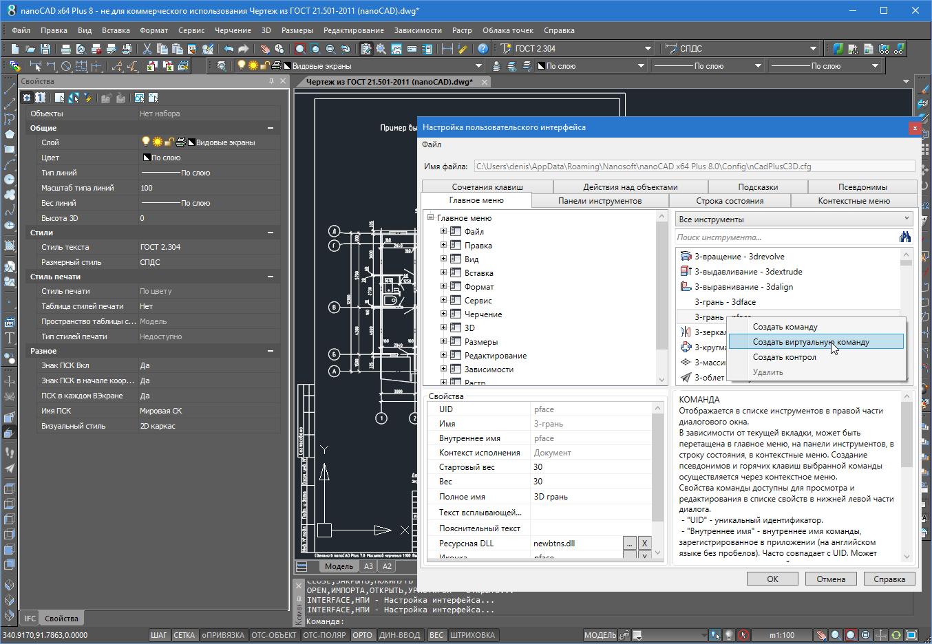 nanoCAD Plus 8.1: что ожидает пользователя в новой версии российской САПР-платформы? - 4