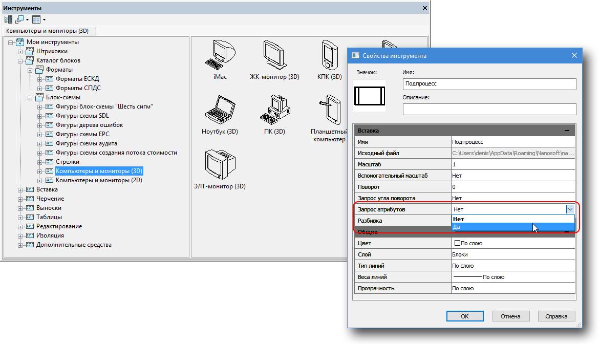 nanoCAD Plus 8.1: что ожидает пользователя в новой версии российской САПР-платформы? - 8