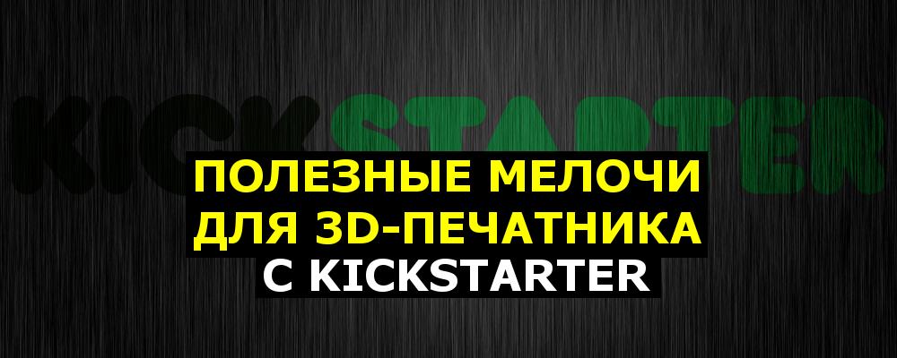 Полезные мелочи с Kickstarter - 1