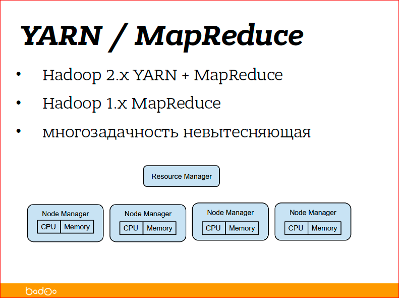 С чего начать внедрение Hadoop в компании - 10
