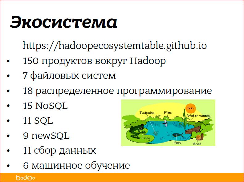 С чего начать внедрение Hadoop в компании - 14