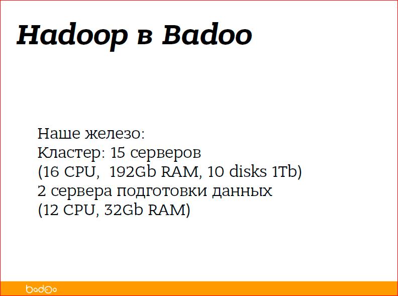 С чего начать внедрение Hadoop в компании - 15