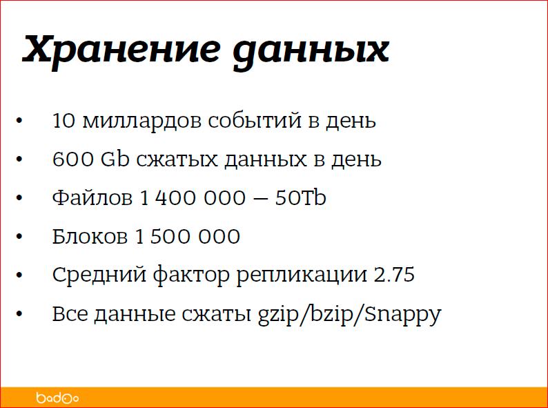 С чего начать внедрение Hadoop в компании - 16