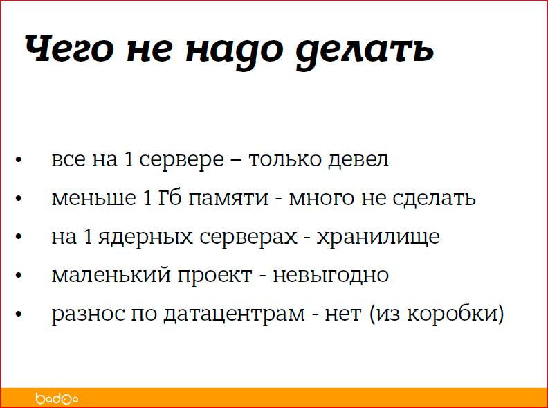 С чего начать внедрение Hadoop в компании - 19