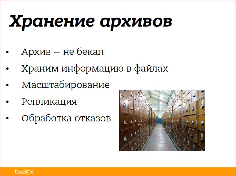 С чего начать внедрение Hadoop в компании - 3