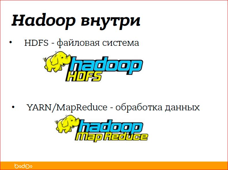 С чего начать внедрение Hadoop в компании - 7