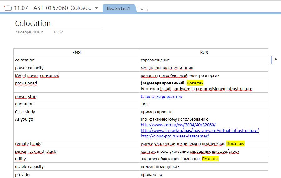 Как работает служба языковой поддержки для 1237 русских ИТ-инженеров, и чем это отличается от обычного перевода - 6