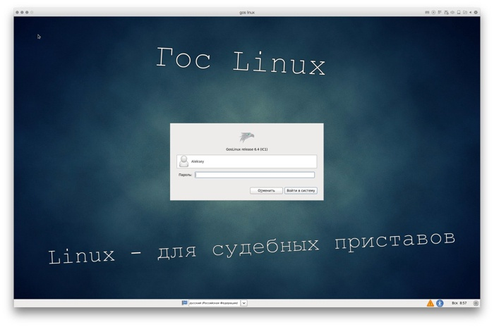 Вузы России начнут обучать студентов работе в Linux - 3