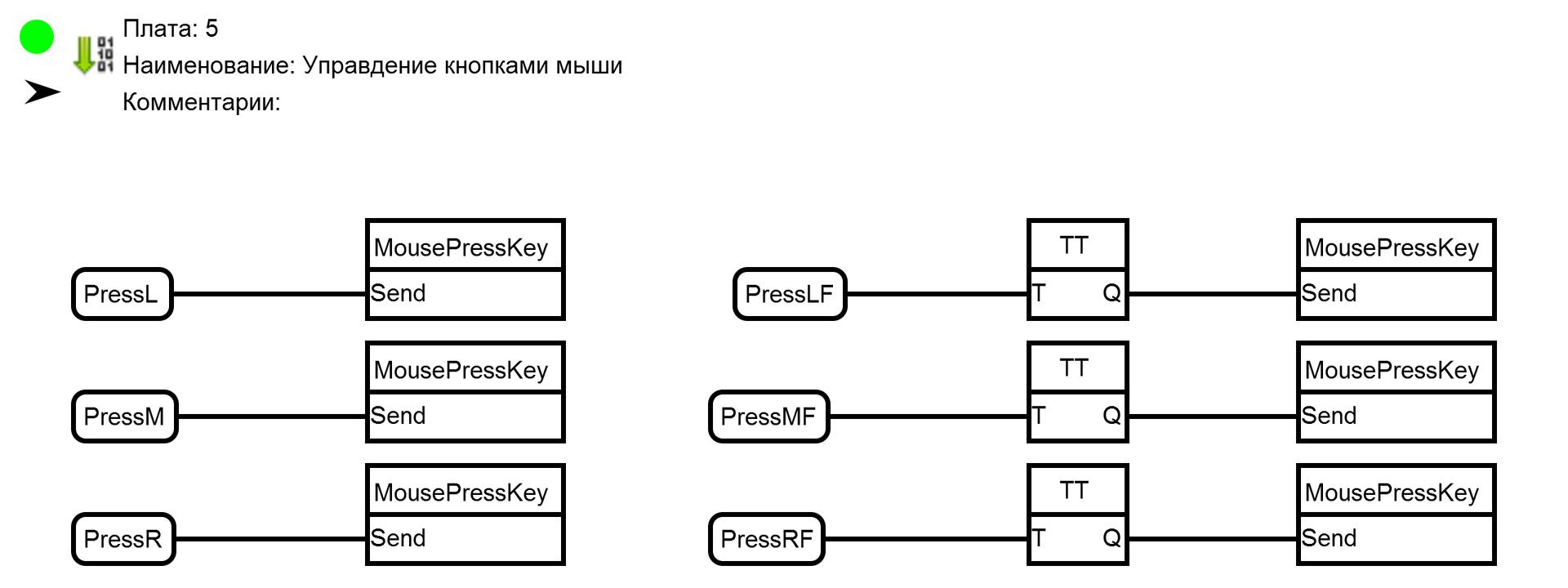 FLProg + RemoteXY=Беспроводная клавиатура для компьютера на Вашем телефоне - 11