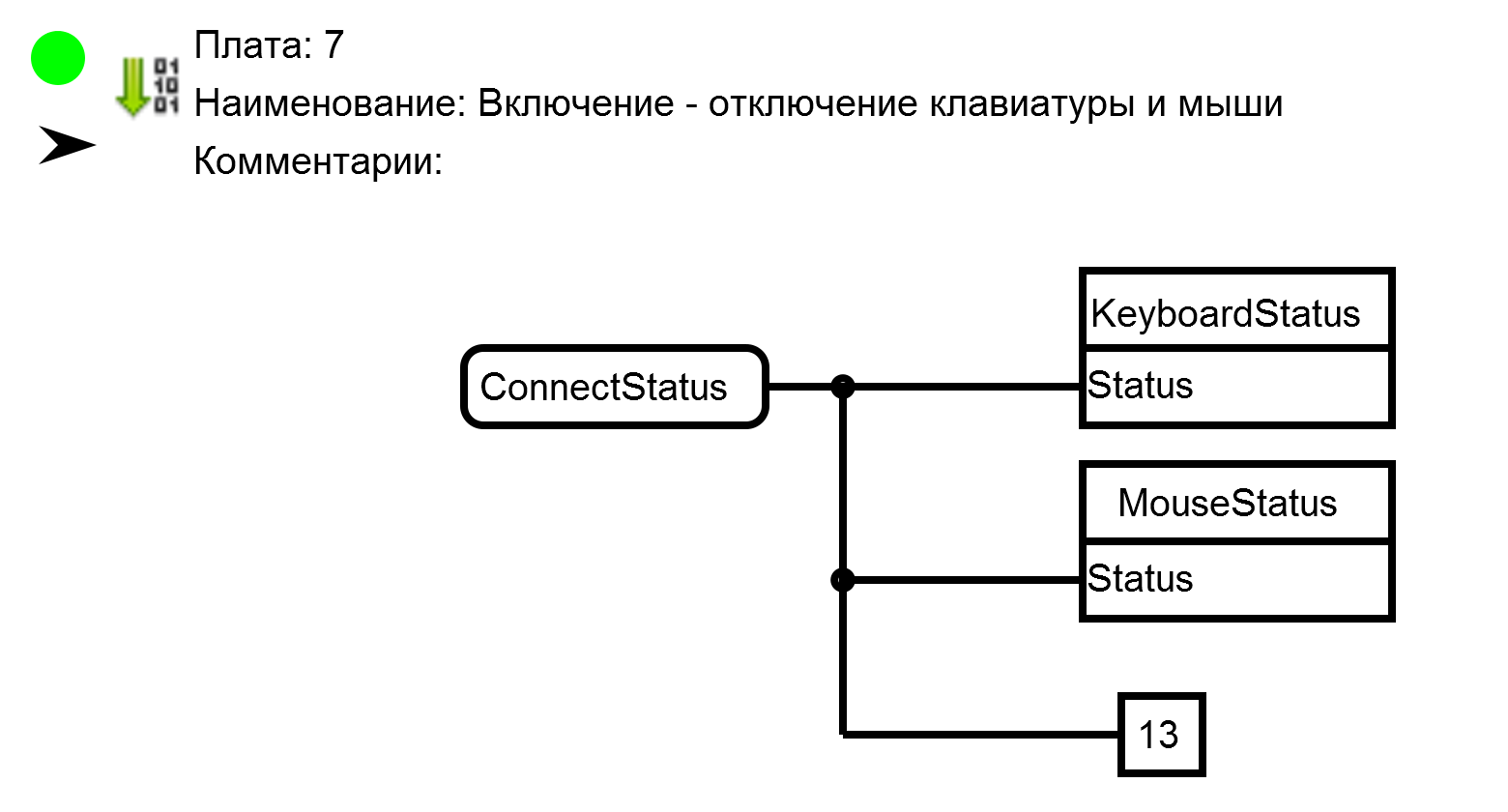 FLProg + RemoteXY=Беспроводная клавиатура для компьютера на Вашем телефоне - 13