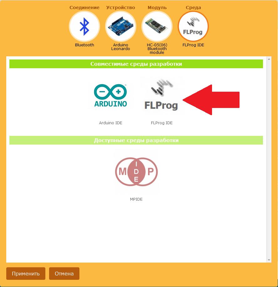 FLProg + RemoteXY=Беспроводная клавиатура для компьютера на Вашем телефоне - 6