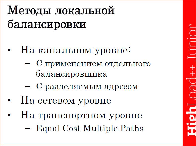 Сравнительный анализ методов балансировки трафика - 8
