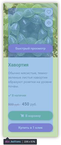 Верстка интернет-магазина: список товаров - 6