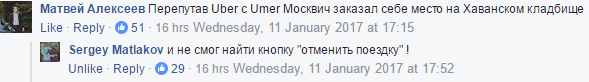 Глава Яндекс.Погоды запустил приложения для организации похорон Umer - 2