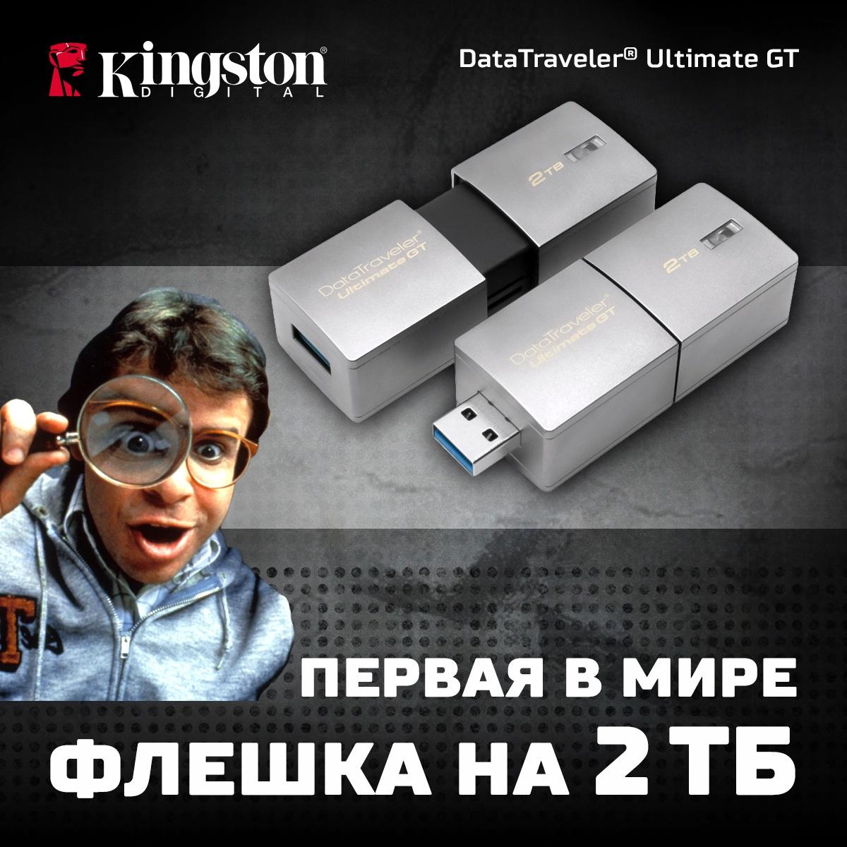 Компания Kingston анонсировала первую в мире USB флешку на 2 ТБ - 1