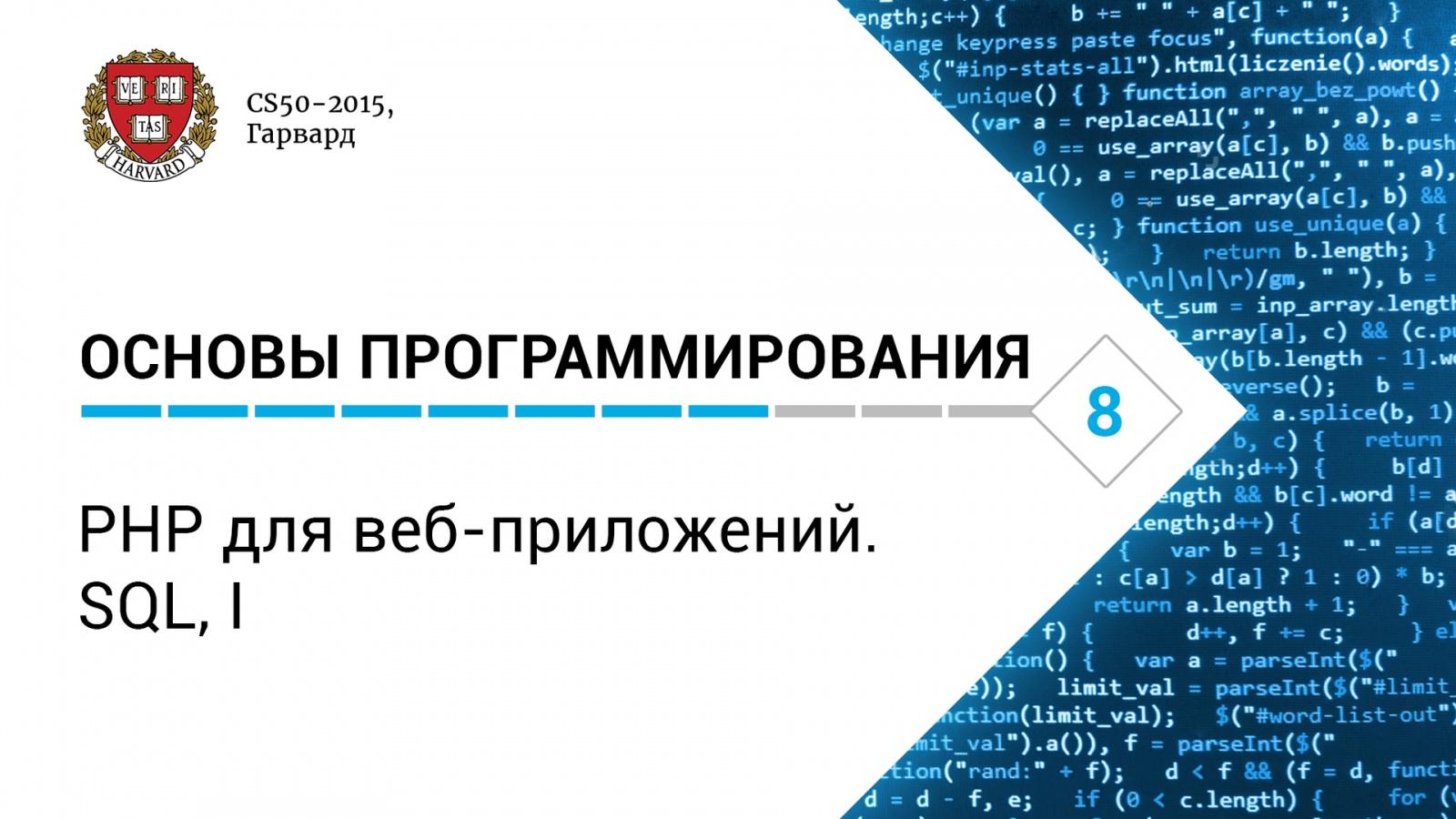 Гарвардский курс CS50 на русском: шестнадцатая лекция - 1